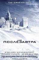 Постер к фильму «Послезавтра»