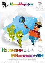 Постер к фильму «Из жизни ИНопланетЯН»