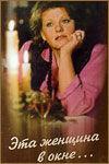 Постер к фильму «Эта женщина в окне»