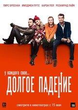 Постер к фильму «Долгое падение»
