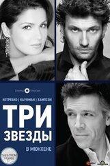Постер к фильму «Концерт «Три звезды»»