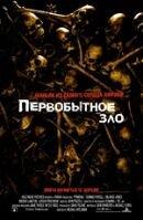 Постер к фильму «Первобытное зло»