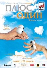 Постер к фильму «Плюс один»