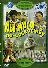 Постер к фильму «Мы жили по соседству»