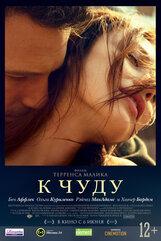 Постер к фильму «К чуду»