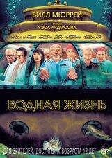 Постер к фильму «Водная жизнь»