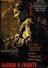 Постер к фильму «Баллада о солдате»