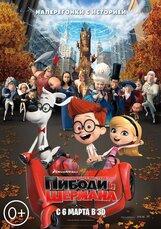 Постер к фильму «Приключения мистера Пибоди и Шермана»