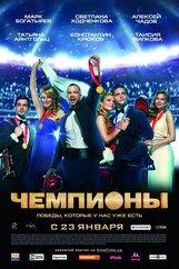 Постер к фильму «Чемпионы»
