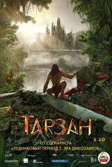 Постер к фильму «Тарзан 3D»