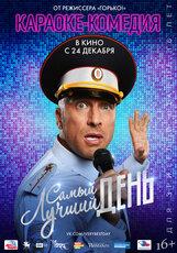 Постер к фильму «Самый лучший день»