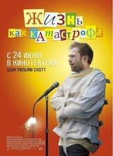 Постер к фильму «Жизнь как катастрофа»