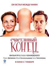 Постер к фильму «Счастливый конец»