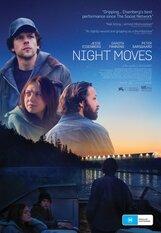 Постер к фильму «Шаги в ночи»