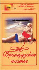 Постер к фильму «Французское платье »