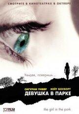 Постер к фильму «Девушка в парке»