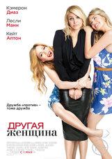 Постер к фильму «Другая женщина»