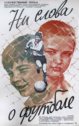 Постер к фильму «Ни слова о футболе»