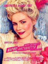 Постер к фильму «Мария-Антуанетта»