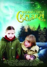 Постер к фильму «Новая старая сказка»