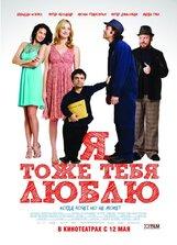 Постер к фильму «Я тоже тебя люблю»