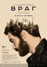 Постер к фильму «Враг»