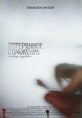 Постер к фильму «Потерянное отражение. Исповедь содержанки»