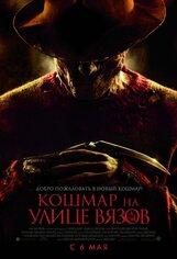 Постер к фильму «Кошмар на улице Вязов»