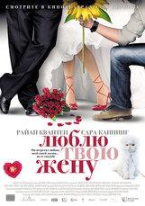 Постер к фильму «Люблю твою жену»