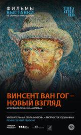 Постер к фильму «Винсент Ван Гог - Новый взгляд»