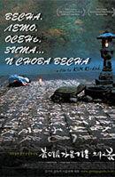 Постер к фильму «Весна, лето, осень, зима... и снова весна»