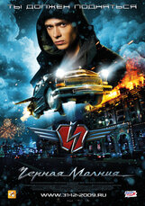 Постер к фильму «Черная молния»