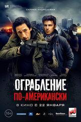 Постер к фильму «Ограбление по-американски»