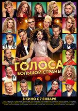Постер к фильму «Голоса большой страны»