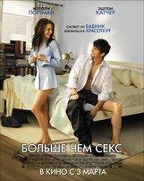 Постер к фильму «Больше чем секс»