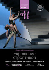 Постер к фильму «Укрощение строптивой»