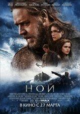 Постер к фильму «Ной»