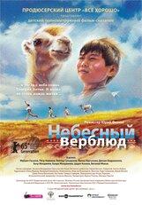 Постер к фильму «Небесный верблюд»