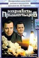 Постер к фильму «Корабль пришельцев»