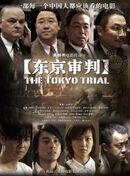 Постер к фильму «Токийский процесс»
