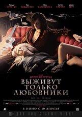 Постер к фильму «Выживут только любовники»