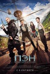 Постер к фильму «Пэн: Путешествие в Нетландию 3D»