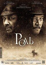Постер к фильму «Роль»