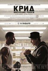 Постер к фильму «Крид: Наследие Рокки»