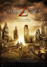 Постер к фильму «Новая эра Z»