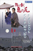 Постер к фильму «Скрытый клинок»