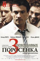 Постер к фильму «Три похотливых поросенка»