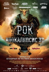 Постер к фильму «Рок Апокалипсис»