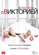Постер к фильму «В постели с Викторией»