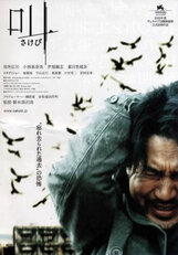 Постер к фильму «Крики»